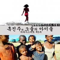 조선족 함명철의 아프리카 려행기--마다가스카르 제3부 흑진주와 그들의 아이들