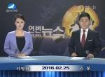 연변뉴스 2016-02-25