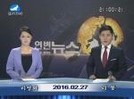 연변뉴스 2016-02-27