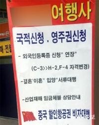 '리혼후 체류문제 처리'…조선족 상대 불법영업 피해 잇따라