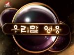 우리말 영웅2016-3-4
