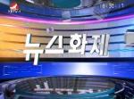 뉴스화제 2016-03-12
