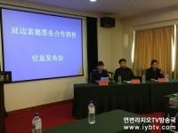 연변팀 홈장경기 5개 일반 입장권 판매소 설립, 전화예약 가능