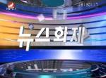 뉴스화제 2016-03-19