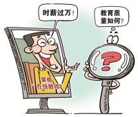 재직교사의 유상 온라인강의 금지? 교육부: 아직 연구중