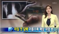 """""""하루 첫 담배 빠를수록 폐암 위험 높아"""""""