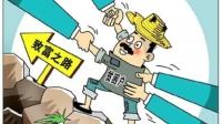 민영기업 정밀빈곤해탈부축행동 동원대회 소집