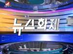 뉴스화제2016-04-09