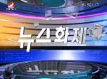 뉴스화제 2016-04-16