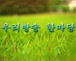 <우리방송 한마당>방송정보