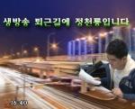 <생방송 퇴근길에 정천룡입니다>방송정보