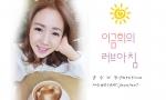 <이금희의 러브아침>방송정보