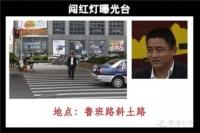 상해,무단횡단 '무법자' 얼굴 온라인 공개