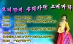 <오미란의 우리가락 노래가락>방송정보