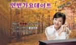 <연변가요데이트> 방송정보