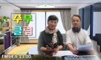 <주부클럽> 방송정보