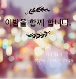 <이밤을 함께 합니다>2016년 5월 5일 방송정보