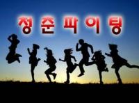 청춘파이팅 20160505