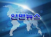 연변뉴스 20160505