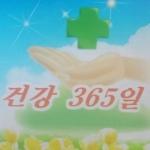 《건강365일》 5월 3일 방송정보