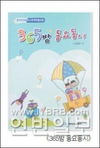김득만의 《365밤 동요동시》 출간