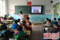 관성구조선족소학교 수업개방주로 교수질 향상