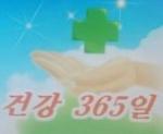 《건강365일》 5월10일 방송정보