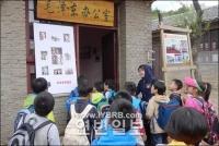 신화조선족소학교 료심전역기념관 참관