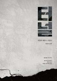 하정우·배두나·오달수 '터널', 8월 개봉 확정
