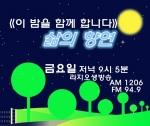 《이 밤을 함께 합니다》2016년 5월 20일 방송정보