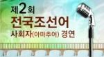 제2회 전국조선어사회자(아마추어)경연의 서막이 열려
