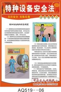 특종설비 안전상식 강화…청소년들의 자아보호의식 제고