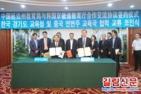 연변주교육국 한국경기도교육청과 협력관계 구축