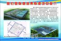 도문 동북아국제물류허브 구축
