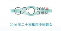 G20 항주정상회의, 세계가 기대하는 새로운 리정표
