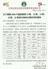연변부덕팀 슈퍼리그 13라운드 광주항대전 시간 변경, CCTV-5 생중계