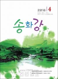 우리 말 잡지 순람- 《송화강》