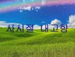 《사시절 내고향》6월9일 방송정보