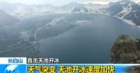 장백산 천지의 기이한 해빙 장면