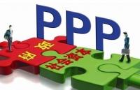 PPP 시범항목 선별사업 진행