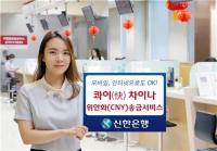 한국 신한은행, 인민페 직접 송금 서비스 시행