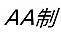 젊은층 외식, 부담 던 더치페이(AA制) 방식 확산