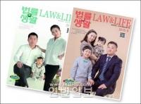 법치시대, 《법률과 생활》 필독서로