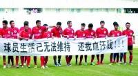중국축구협회 새규정 출시, 로임체불 하루면 자유계약선수로...