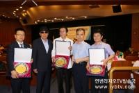 '제9회 친환경 실천대회 2016년 한국을 빛낸 인물대상'에 중국조선족 3인 수상