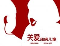 연길 장애아동 취학문제해결에 조치 강구
