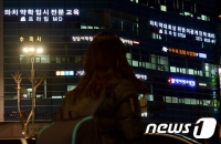 서울남부교육지원청, 중국동포대상 기술학원 특별 지도점검