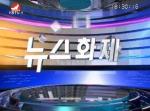 뉴스화제 2016-07-02