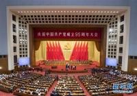 중국공산당 창건 95주년 경축대회가 북경서