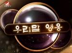 우리말 영웅2016-7-2